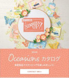 occasionsオケージョンカタログ画像01