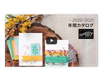2020-2021年間カタログシェアビデオ