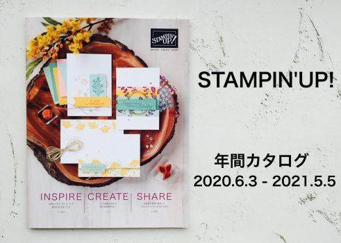 スタンピンアップ年間カタログ2020-2021